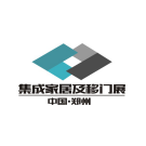 2019第三届中国郑州国际高端集成家居及移门展览会