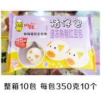 广东包邮 阿诺【猪仔包】红豆包 整箱10包 每包350克10个