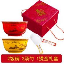寿辰礼品寿碗定做刻字 红色万寿无疆寿桃寿碗礼盒装