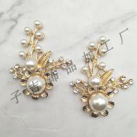 韩版diy树枝合金配件  珍珠花朵配件 新娘头饰鞋服包包手工辅料