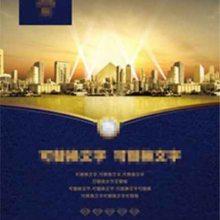 辽宁宣传彩页印刷厂家