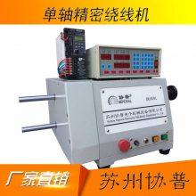 厂家供应协普SP-112D 精密绕线机 线圈平行液压电磁阀精密电磁线整齐排列圈绕线机