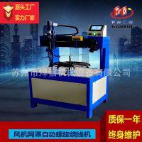 【厂家直销】焊信空调网罩自动绕线机 绕圈机 自动螺旋运线机