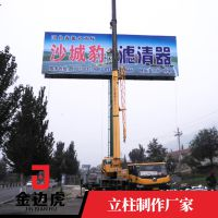 金边虎立柱广告塔 单立柱户外广告牌制作 厂家特卖