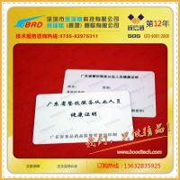 供应九江市妇幼保健医院 PVC健康证卡 定制