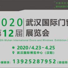 2020第12届武汉国际门窗展览会