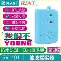 SV-401输液提醒器点滴挂盐水缺液报警西法***无液提醒吊针