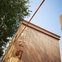 河北环标丝网制造有限公司