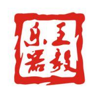 天津市民族乐器厂二分厂