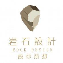广州岩石艺术设计有限公司
