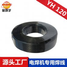 厂家金环宇电线电缆YH 120平方国标纯铜电焊机电缆 专用配件焊把线