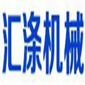 泰州市汇涤机械设备有限公司