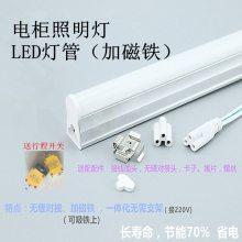 电柜灯管 机柜照明灯管 0.5米灯管 加磁铁配行程开关