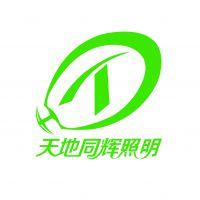 深圳市天地同辉照明科技有限公司