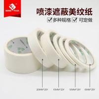 东莞凯迪胶粘厂家直销美纹纸胶带,亦可订做各规格的美纹纸胶带