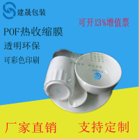 广东收缩膜厂家 pof静电膜 低温环保食品级收缩膜
