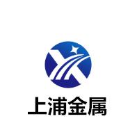 东莞市上浦金属制品有限公司
