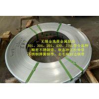 无锡301 0.4超弹不锈钢带(SH/EH硬度)