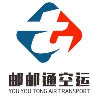 揭阳市邮邮通货运代理有限公司