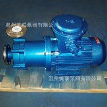 65CQ-25F CQ磁力泵 塑料磁力泵 耐酸碱磁力泵