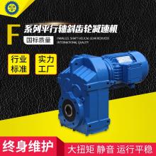 微型卧式减速机 R102R73Y632-4 SEW斜齿轮减速机