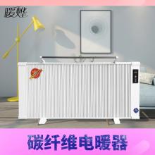 暖烨 批发零售 远红外电暖气取暖器 家用碳纤维电暖器 空气对流散热器