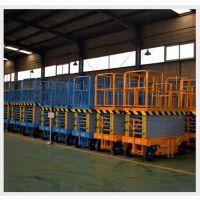升降平台维修车SJY0.5T-6M 取料机 登高梯子剪刀式升降台