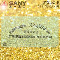 SANY/三一SY215C-9挖機_前下_擋風玻璃_駕駛樓玻璃