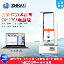 智取ZQ-970微机控制万能拉压力试验机0-20KN/2吨万能试验机测试机台
