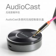 WiFi音乐盒无线音频接收器Audiocast M5 Airplay Qplay DLNA音乐推送