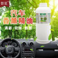 汽车香薰精油 车载香水补充液 车内除味空气清新剂
