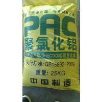 重庆市污泥浑浊用聚氯化铝 聚合氯化铝厂家批发 重庆轩扬化工