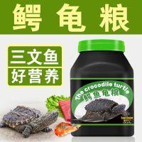 鳄龟食物小鳄龟幼龟粮爆刺佛鳄龟粮食纯大鳄龟杂佛鳄鱼龟粮饲料