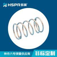 辉簧厂家供应强力不锈钢模具簧 沙发减震弹簧 电器螺旋簧