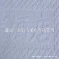 彩虹飞扬淮安毛巾厂家 全棉加厚提花吸水酒店宾馆客房地巾白色地巾