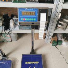 江苏TCS-100kg仪表称体一体式电子称,医疗回收用电子秤