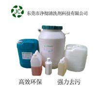 用什么产品去除不锈钢上面的污垢 广州清洁机油的材料怎么卖 净彻