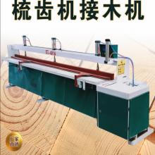 供梳齿接木设备 方木对接机 数控接木机