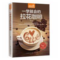 一学就会的拉花咖啡 食在好吃 做花式咖啡图案样式 咖啡大全书