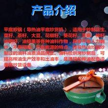 万隆全自动温控导热油平底炒籽机炒花生机炒芝麻机炒大豆机炒菜籽机