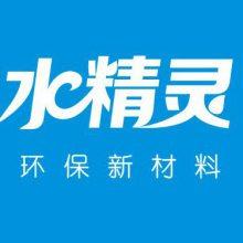 江苏水精灵环保新材料有限公司