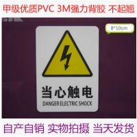 批发供应当心触电 电力***警示牌 ***生产标识牌 电力设备牌