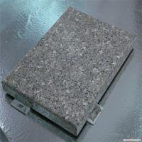 仿石纹铝单板 立广厂家直销 环保铝合金板定制规格