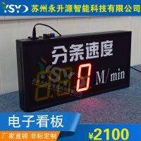 定制分条速度显示屏0-10V信号输入数码管显示LED显示屏电子看板