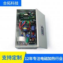 北京小型电磁加热器批发在哪_合拓科技