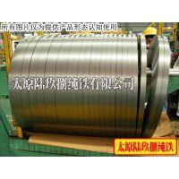 电磁阀专用太钢DT4C纯铁卷料