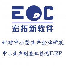 制造业erp系统品牌排行 宏拓新EDC十几年制造业erp经验