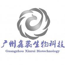 广州鑫蕊生物科技有限公司