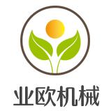 上海业欧机械设备有限公司