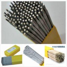 【亚***】不锈钢焊条生产厂家